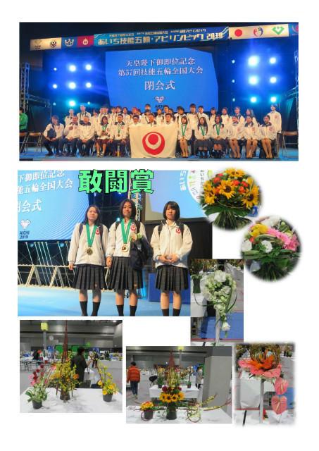 2019技能五輪全国大会_page-0003.jpg