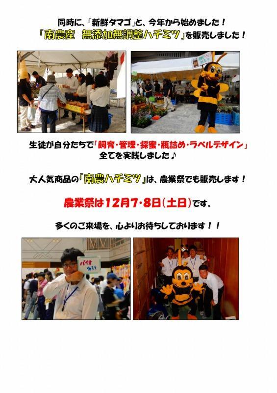 生物資源科 美ら産フェア_p002.jpg